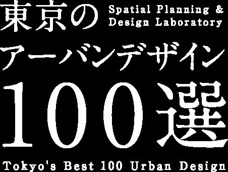 東京のアーバンデザイン100選